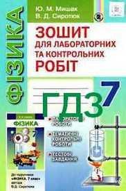 ГДЗ (Ответы, решебник) Зошит Фізика 7 клас Мишак