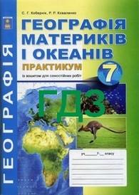 ГДЗ (Ответы, решебник) Зошит Географія 7 клас Кобернік