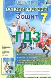 Відповіді Зошит Основи здоров'я 7 клас Бойченко