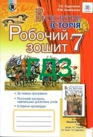 ГДЗ (ответы) Робочий зошит Всесвітня історія 7 клас Ладиченко. Відповіді, решебник к тетради