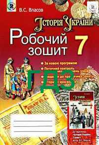історія україни 7 клас власов гдз