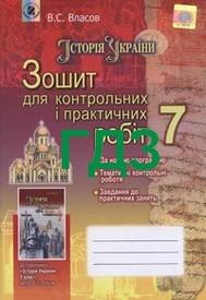 Відповіді Зошит контрольни Історія України 7 клас Власов. ГДЗ