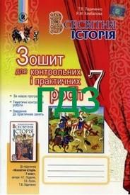 Відповіді Зошит контроль Всесвітня історія 7 клас Ладиченко. ГДЗ
