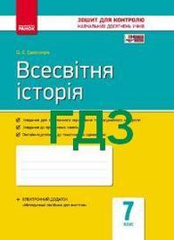 ГДЗ (Ответы, решебник) Зошит контроль Всесвітня історія 7 клас Святокум 2015