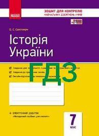ГДЗ (Ответы, решебник) Зошит контроль Історія України 7 клас Святокум