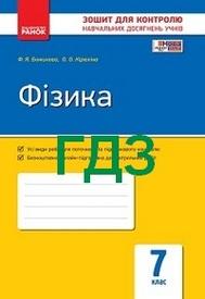 ГДЗ (Ответы) Зошит контроль Фізика 7 клас Божинова. Решебник