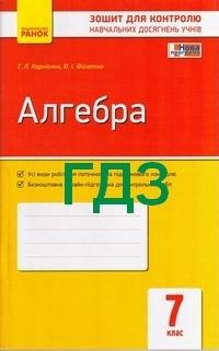 Зошит із контрольних робіт алгебра 7 класс