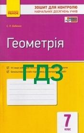 ГДЗ (Ответы) Зошит Геометрія 7 клас Бабенко. Відповіді, решебник