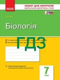 ГДЗ (Ответы, решебник) Зошит для контролю Біологія 7 клас Кот