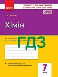 Відповіді Зошит контроль Хімія 7 клас Григорович. ГДЗ