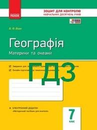 Відповіді Зошит контроль Географія 7 клас Вовк. ГДЗ
