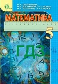 ГДЗ (Ответы, решебник) Математика 5 класс Тарасенкова (Рус.)