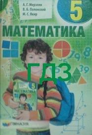 ГДЗ (ответы) Математика 5 класс Мерзляк на русском. Решебник к учебнику