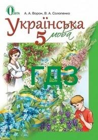 Ответы Українська мова 5 класс Ворон. ГДЗ