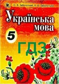 ГДЗ (Ответы, решебник) Українська мова 5 класс Заболотний (Рус.)
