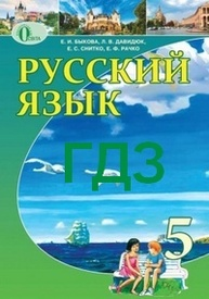 ГДЗ (Ответы, решебник) Русский язык 5 класс Быкова