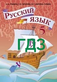 ГДЗ (Ответы, решебник) Русский язык 5 класс Рудяков (Рус.)