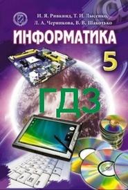Ответы Информатика 5 класс Ривкинд (Рус.). ГДЗ
