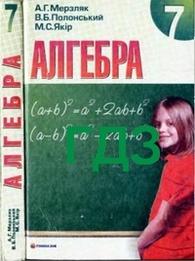 ГДЗ (Ответы, решебник) Алгебра 7 клас Мерзляк (Укр.)2008)
