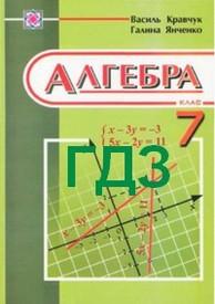 Відповіді Алгебра 7 клас Кравчук 2009. ГДЗ