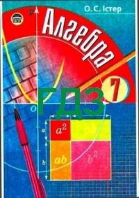 гдз по алгебре 7 класс істер 2007