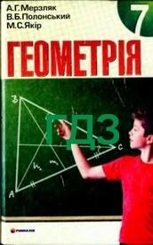 ГДЗ (Ответы, решебник) Геометрія 7 клас Мерзляк 2008