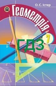 Відповіді Геометрія 7 клас Істер 2007. ГДЗ
