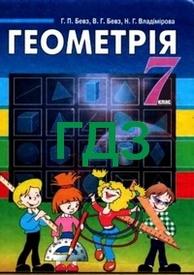 ГДЗ (Ответы, решебник) Геометрія 7 клас Бевз 2007