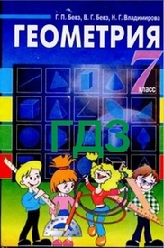 ГДЗ (ответы) Геометрия 7 класс Бевз на русском 2007. Решебник к учебнику