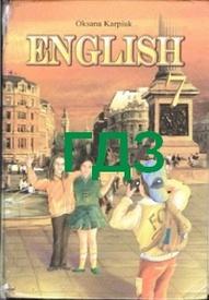 Відповіді Англійська мова 7 клас Карп'юк 2011. ГДЗ