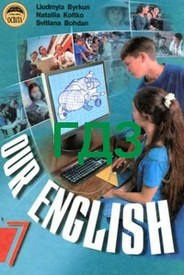 Відповіді Английский язык 7 класс Биркун. ГДЗ