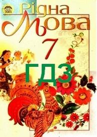 ГДЗ (Ответы, решебник) Рідна мова 7 клас Пентилюк