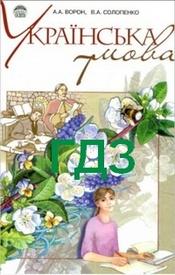 ГДЗ (Ответы, решебник) Українська мова 7 клас Ворон 2007