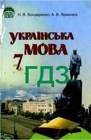 Ответы Українська мова 7 клас Бондаренко. ГДЗ