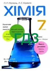 Відповіді Хімія 7 клас Попель 2007. ГДЗ