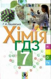 ГДЗ (ответы) Хімія 7 клас Лашевська 2007. Відповіді, решебник до підручника