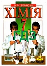 Відповіді Хімія 7 клас Буринська 2007. ГДЗ