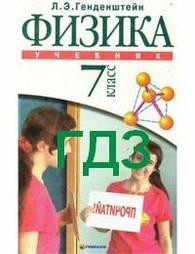 Відповіді Фізика 7 клас Генденштейн 2007. ГДЗ