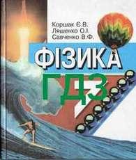 Відповіді Фізіка 7 клас Коршак. ГДЗ