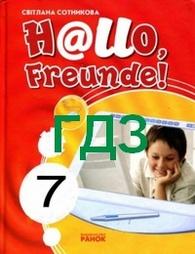 Відповіді Німецька мова 7 клас Сотникова 2010. ГДЗ