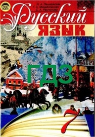 Відповіді Русский язык 7 класс Пашковская. ГДЗ