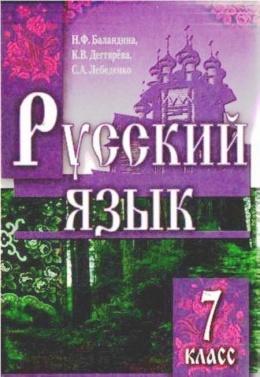 Книга решебник по русскому баландина 7 класс