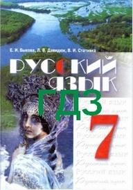 Ответы Русский язык 7 класс Быкова. ГДЗ