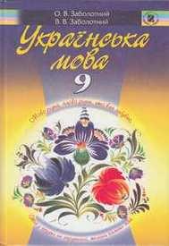 Підручник Українська мова 9 клас Заболотний (Укр.)