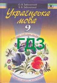 ГДЗ (Ответы, решебник) Українська мова 9 клас Заболотний. Відповіді