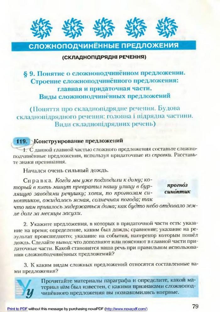 Русский язык 9 класс Рудяков (Рус.)
