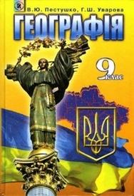 Підручник Географія 9 клас Пестушко. Скачать, читать