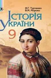 Підручник Історія України 9 клас Турченко. Скачать, читать