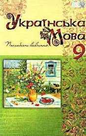 Українська мова 9 клас Тихоша (Поглиб.)