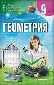 Учебник Геометрия 9 класс Мерзляк. Скачать, читать